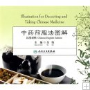 eBook: Illustration for Decocting and Taking Chinese Medicine