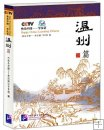 Happy China - Leaning Chinese: Wenzhou, 1 Book + 1 DVD, CCTV