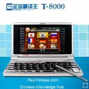 BESTA T-8000: English-Chinese electronic Translator & Dictionary