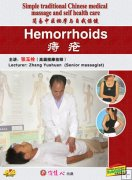 Hemorrhoids ,Chinese Massage DVD, English Subtitled
