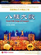 Great Folk Songs of Guangxi(National Antistrophic Singing Albunt)