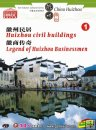 Huizhou civil buildings Legend of Huizhou Businessmen