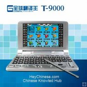 BESTA T-9000: English-Chinese electronic Translator & Dictionary