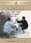 The Series of Wudang Martial Art-Wu dang eight steps dragon heart palm