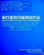Typical TCM Therapy for Cholelithiasis, Chinese-English Edition