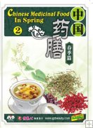Chinese Medicinal Food-In Spring, English Subtitled DVD