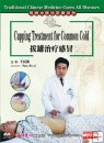 Traditional Chinese Medicine Cures All Diseases-Cupping Treatment for Common Cold