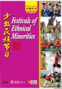 Chinese Festival-Festivals of Ethnical Minorities