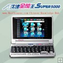 BESTA S-5000: English-Chinese electronic Translator Dictionary
