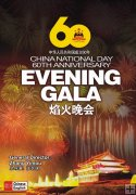 China National Day 60th Anniversary Evening Gala