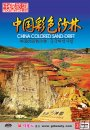 China Colored Sand-drift
