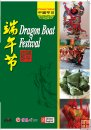 Chinese Festival-Dragon Boat Festival