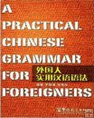 A Practical Chinese Grammar for Foreigners, Sinolingua Press