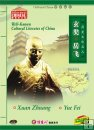 well-known cultural literates of China-Yue Fei Xu Zhuang