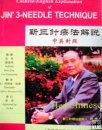 eBook: Chinese-English Explanation of Jin's 3 - Needle Technique