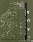 Science of Chinese Materia Medica, Chinese-English