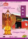 famous temples and monasteries in China-Xiangguo Temple