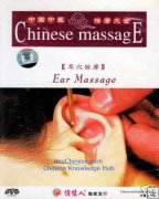 Ear Massage, Chinese Medicine DVD, English Subtitled