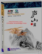 Happy China - Leaning Chinese: Lushan, 1 Book + 1 DVD, CCTV