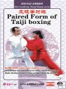 Sha Guozheng, Xingyi Bagua series-Paired Form of Taiji boxing