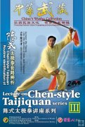 Lecture on Chen-style Taijiquan series---Routine identification of Chen-style Taijiquan