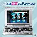 BESTA S-7000: English-Chinese electronic Translator Dictionary