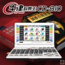 BESTA CD-810: English - Chinese Electronic Dictionary