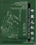 eBook:Pediatrics of Traditional Chinese Medicine,Chinese-English