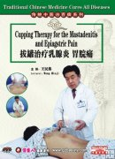 Chinese Medicine Cures All Diseases-Cupping Therapy for the Mastadenitis and Epiagstric Pain