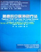 Typical TCM Therapy for Lung Cancer, Chinese-English