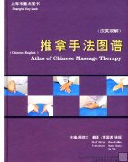 Atlas of Chinese Massage Therapy, Chinese-English, TCM