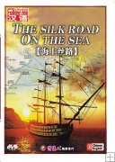 Voyage of Ocean China-The Silk Road on the Sea