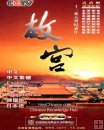 The Forbidden City (Zi Jin Cheng), Int'l Edition, 7 DVD & 1 CD