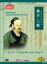 well-known cultural literates of China-Mo Zi Cheng Hao and Cheng Yi