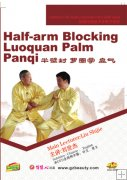 Traditional Folk Wushu Interlinked Hand Skills Series-Half-arm Blocking Luoquan Palm Panqi