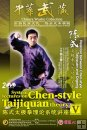 Relation between Chen-style Taijiquan and Qigong