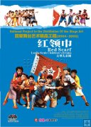 Red Scarf(Large-Scale Children's Drama)