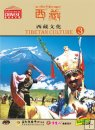 Tibetan Culture-Tibetan Dances and Songs Musiccal Instruments of Tibet The Life of King Gesar Tibeta
