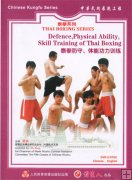Volume Five, Defence, Physical Ability,Skill Training of Thai Boxing