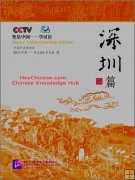 Happy China - Leaning Chinese: Shenzhen, 1 Book + 1 DVD, CCTV