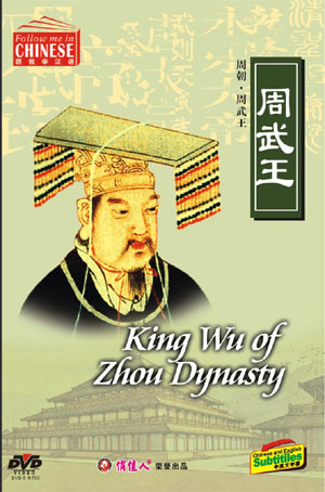 ETERNAL EMPEROR-King Wu of Zhou Dynasty - Click Image to Close