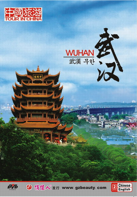 Wuhan - Click Image to Close