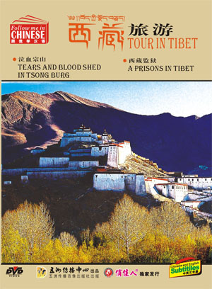 Tour in Tibet-Tears and Blood Shed in Tsong Burg A Prison in Tibet - Click Image to Close