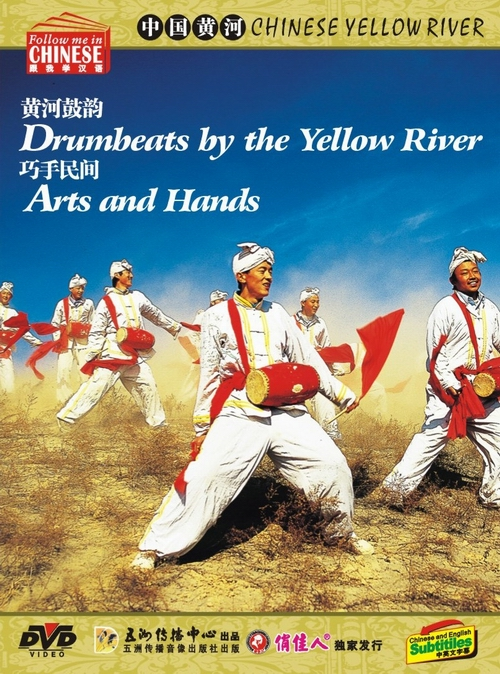 Arts and Hands Drumbeats by the Yellow River - Click Image to Close