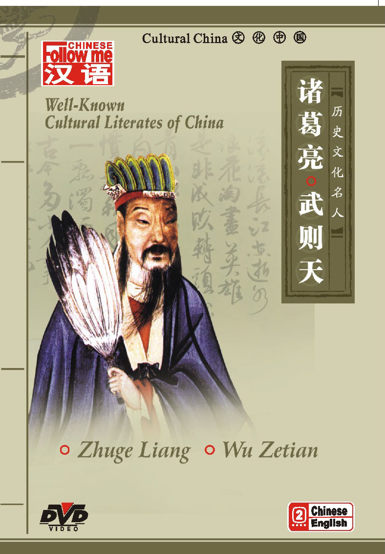 well-known cultural literates of China-Zhuge Liang Wu Zetian - Click Image to Close