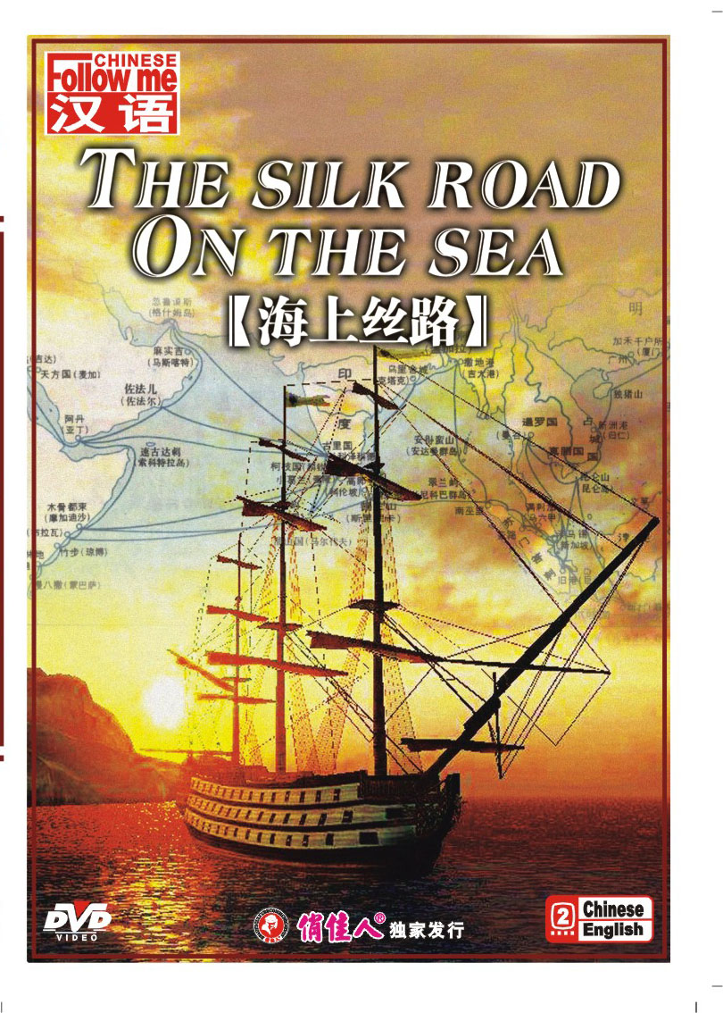 Voyage of Ocean China-The Silk Road on the Sea - Click Image to Close