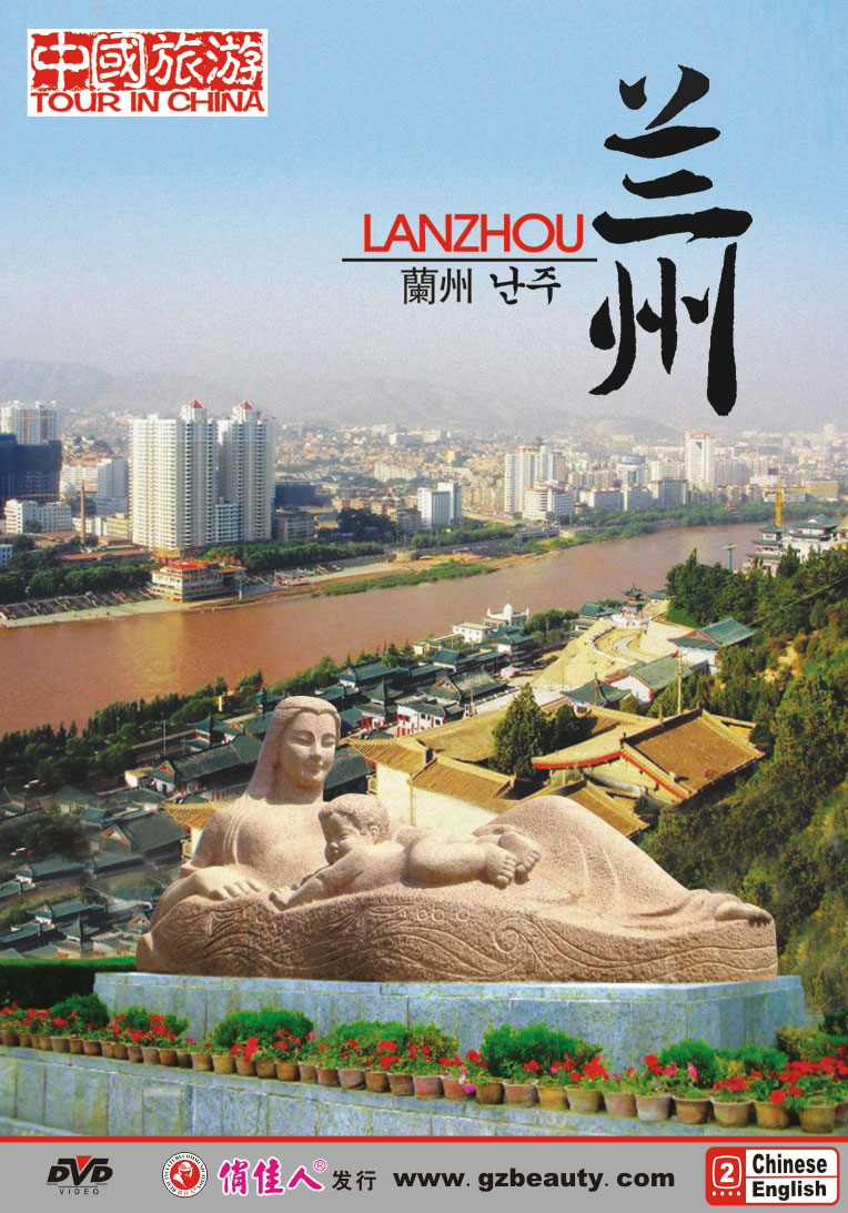 Lanzhou - Click Image to Close