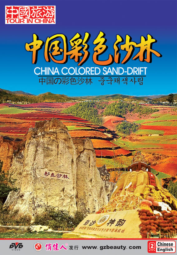 China Colored Sand-drift - Click Image to Close
