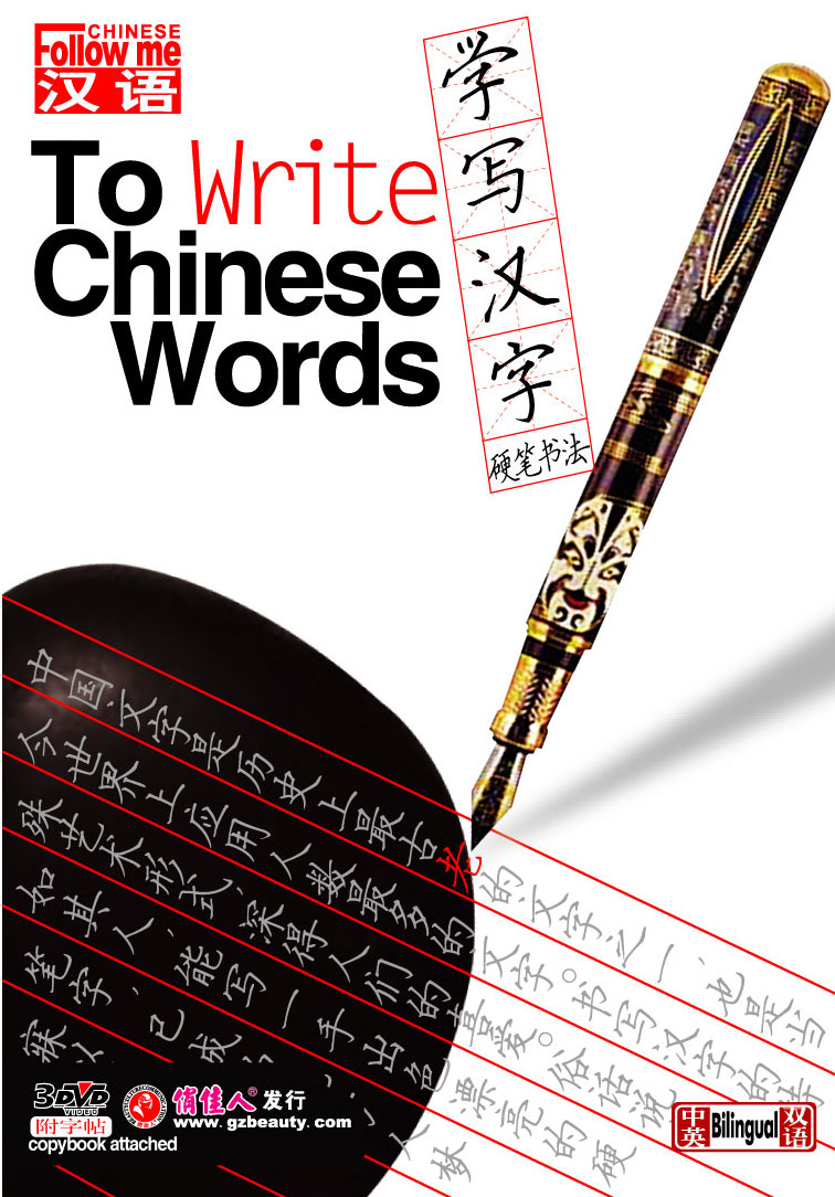 To Write Chinese Words - Click Image to Close