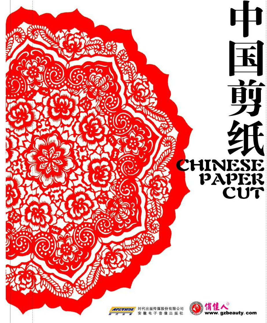 CHINESE PAPER CUT - Click Image to Close